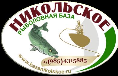 """Рыболовная база """"Никольское"""""""